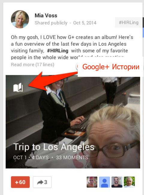 rh-google-stories23
