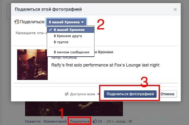 Как сделать репост на свою страницу в фейсбуке