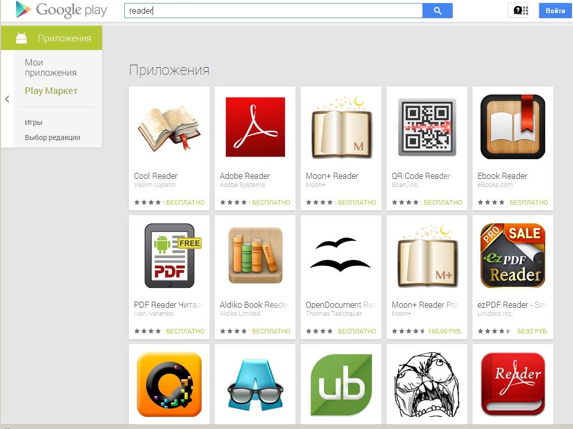 Приложения для чтения книг на андроид: 7 лучших ридеров.
