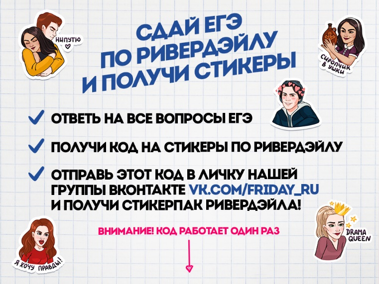http://gaidi.ru/wp-content/uploads/2018/05/kak-poluchit-stikery-riverdejl-v-vk.jpeg