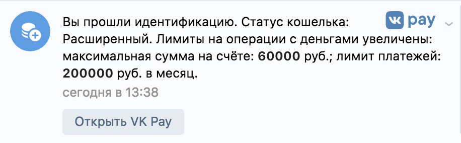 https://vk-pay24.ru/wp-content/uploads/2018/06/Snimok-ekrana-2018-06-28-v-22.10.53.png