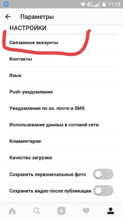 C:\Users\SuReMan\Downloads\kak-otvyazat-feysbuk-ot-instagrama-1.jpg
