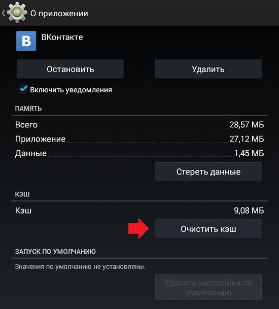 C:\Users\SuReMan\Downloads\kak-pochistit-kesh-na-planshete-ili-smartfone-android7.png