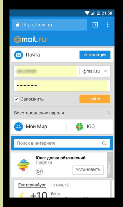 Ввод логина и пароля на мобильном MailRu
