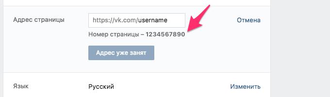 Номер страницы - это ваш ID ВКонтакте