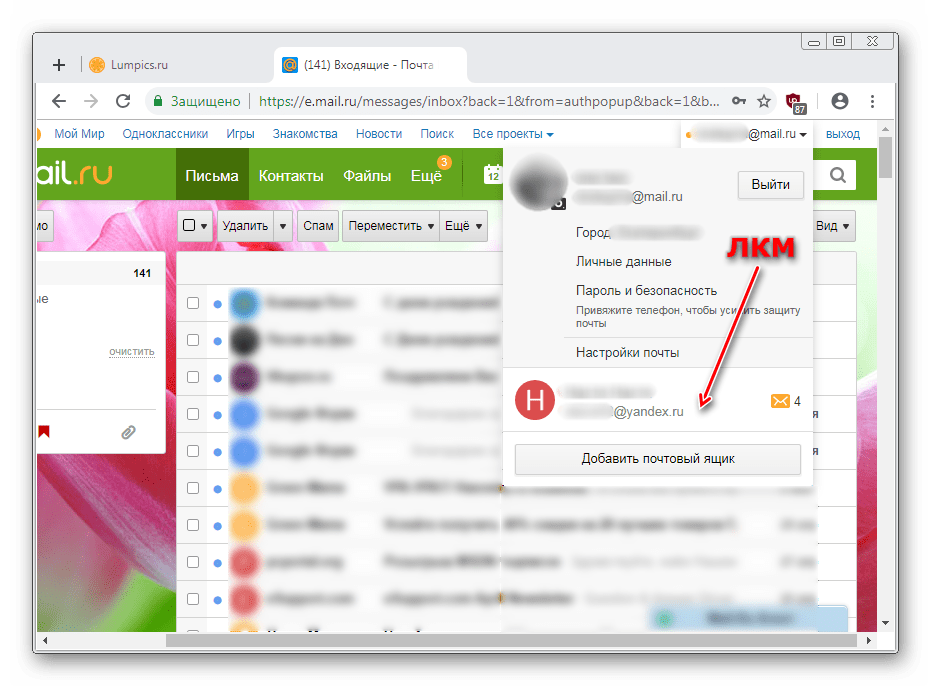 Переключение между ящиками на MailRu
