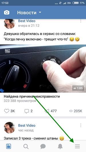 http://normalnet.ru/images/staty-5/dobavit-video-v-vk-s-telefona/1.png