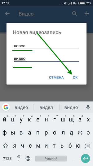 http://normalnet.ru/images/staty-5/dobavit-video-v-vk-s-telefona/7.png