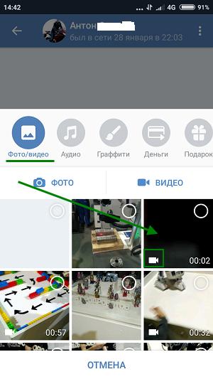 http://normalnet.ru/images/staty-5/dobavit-video-v-vk-s-telefona/12.png