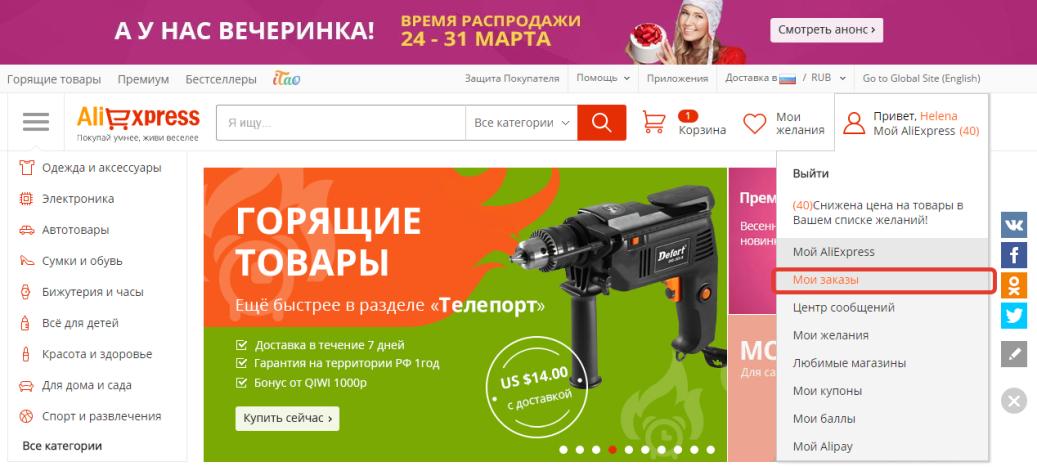 http://oali.ru/wp-content/uploads/2015/03/kak-otmenit-zakaz-1.png