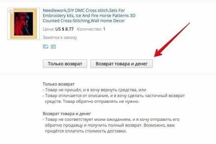 Image result for полный возврат средств и товара алиэкспресс