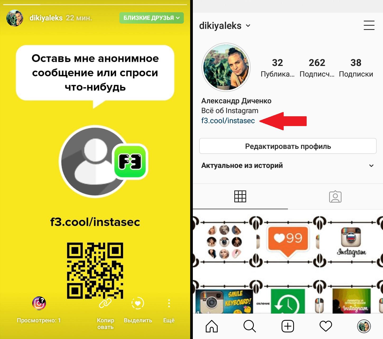 anonimnye-voprosy-v-instagram-f3.png