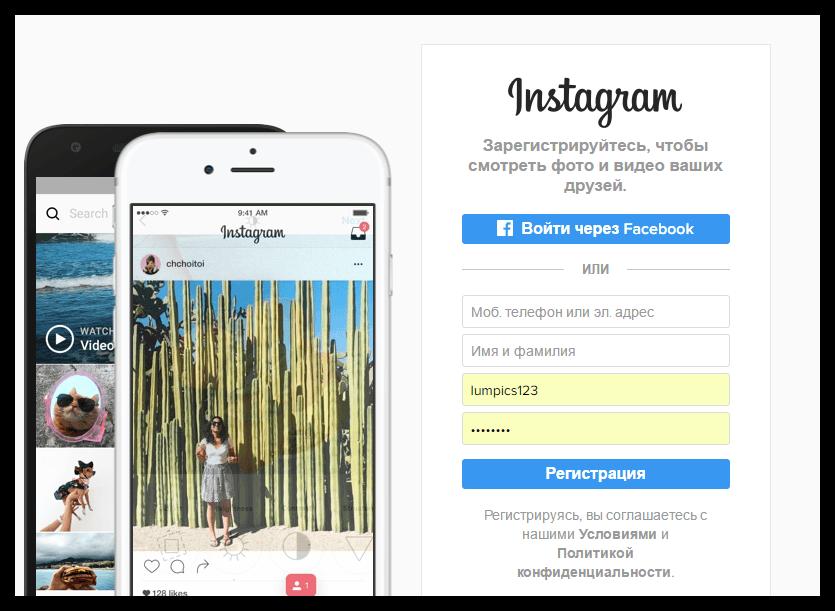 Avtorizatsiya-v-Instagram-na-kompyutere.png