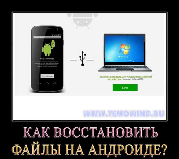 kak-vosstanovit-udalennye-fajly-na-androide.jpg