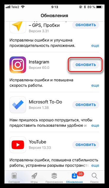 Obnovlenie-Instagram-dlya-iPhone.png