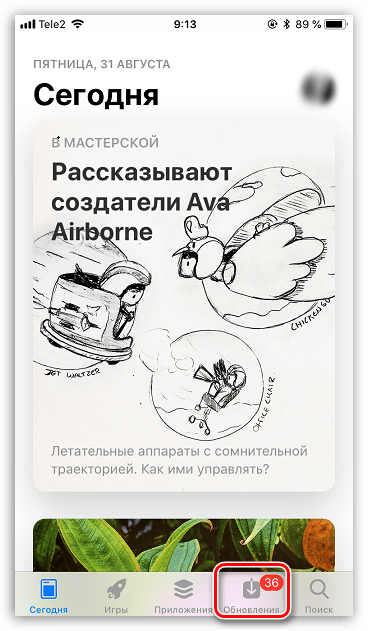 Obnovlenie-prilozheniy-v-App-Store.png