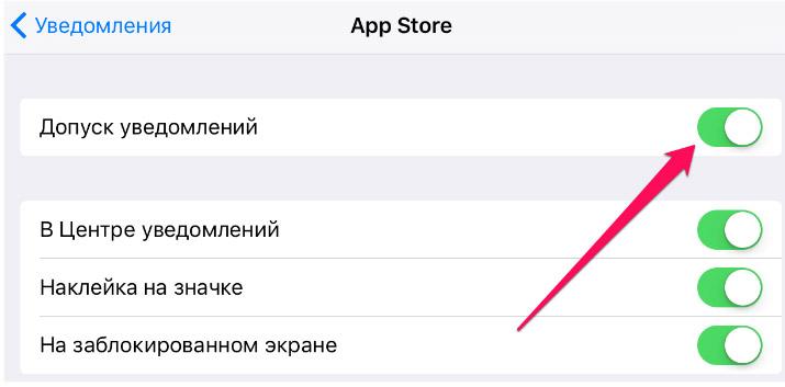 Подключить уведомления в Инстаграм