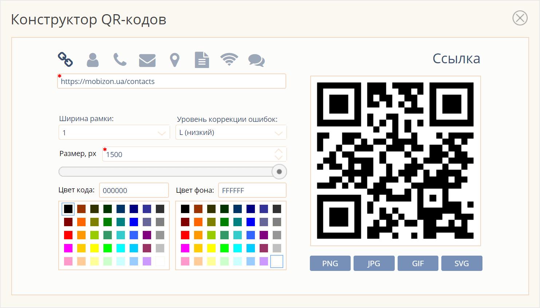 qr-code-generator-ru-ua.png