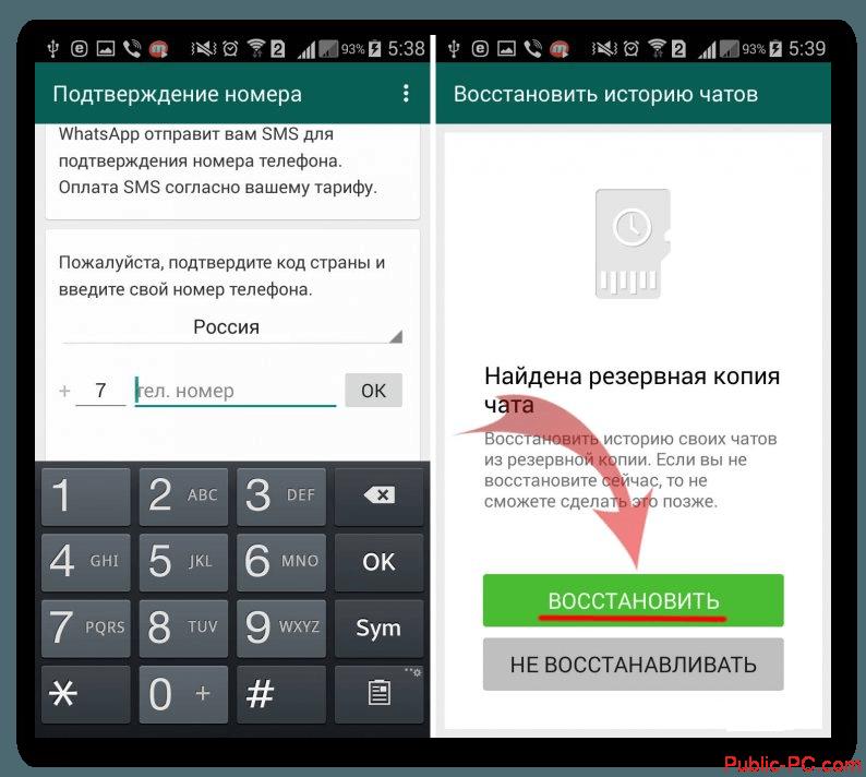 Vosstanovlenie-perepiski-v-WhatsApp-na-Android.png