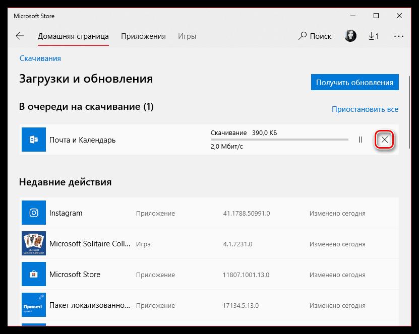 zagruzka-i-ustanovka-obnovlenij-v-windows-store.png