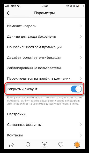 Закрыть страницу в Instagram